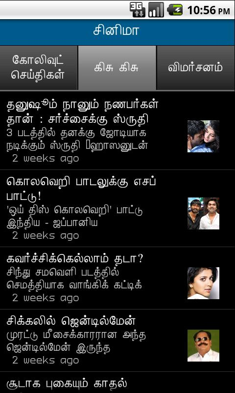 Dinakaran - Tamil News - screenshot