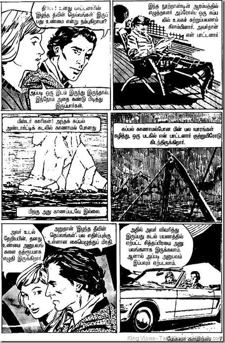 Megala Comics No 02 Maaya Vimanam Dated June 1995 Story 1st Page