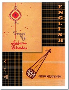 Songs of Lalon Shah ebook PDF