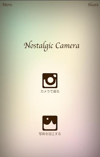 ノスタルジック カメラ