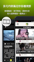 Screenshot of 癮雜誌 FLIPr