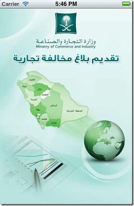 Image result for تطبيق وزارة التجارة