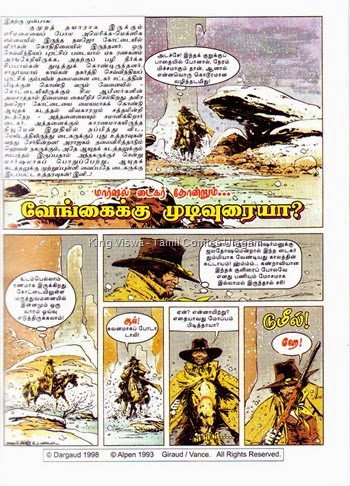 Muthu Comics Issue No 338 Dated March 2015 Captain Tiger Vengaikke Mudivuraiyaa Page No 005 Story Page