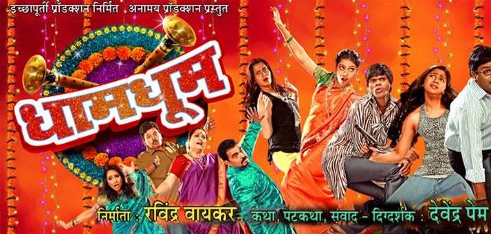 MARATHI NEW MOVIES FREE DOWNLOAD: Dhamdhoom marathi movie