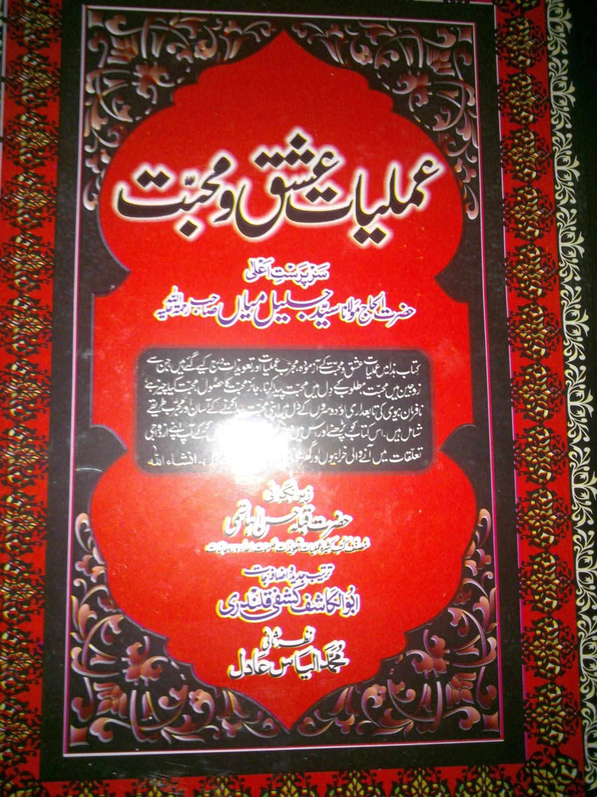 Taweez Book In Urdu Pdf