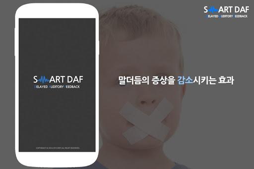 말더듬 테스트 치료기 - SMART DAF FREE