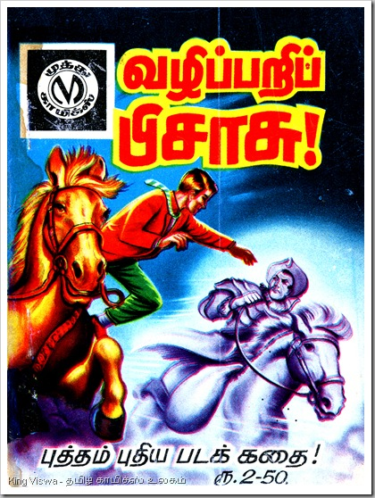 Muthu Comics Issue No 175 Vazhippari Pisasu Sexton Blake Cover