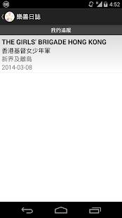 樂善日誌 書籍 App-愛順發玩APP