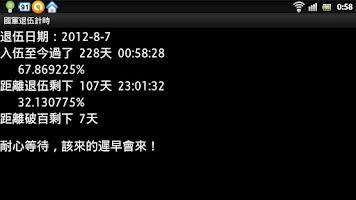 Screenshot of 國軍退伍計時