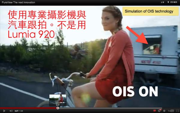 Lumia 920 廣告造假
