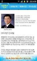 Screenshot of 군산드림교회 교회생활
