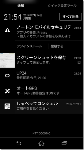 Screenshot_2014-07-14-21-54-31
