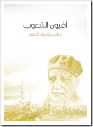 افيون الشعب لـ عباس محمود العقاد