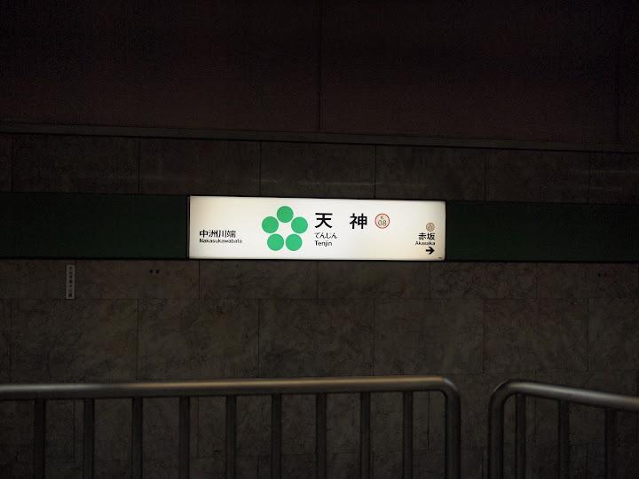 【景點】【柯南旅行團】【食記】日本九州HUIS TEN BOSCH 豪斯登堡ONE PIECE海賊王新世界主題園區三日紀行: 一風堂TAO,點心城台北,運河城,Jump shop,巨蛋球場,希爾頓海鷹飯店 Day2 Part4 Anime & Comic & Game 中式 九州 住宿 動畫 區域 合菜 夜景 宵夜 展演空間 拉麵 捷運周邊 旅行 旅館 日式 日本 景點 海賊王 火鍋/鍋物 福岡 遊戲 銀魂 飲食/食記/吃吃喝喝 麵食類