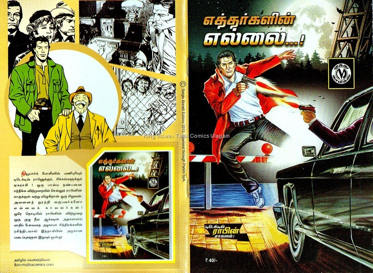 Muthu Comics Issue No 336 Dated March 2015 CID Robin Ethargalin Ellaiyil Cover