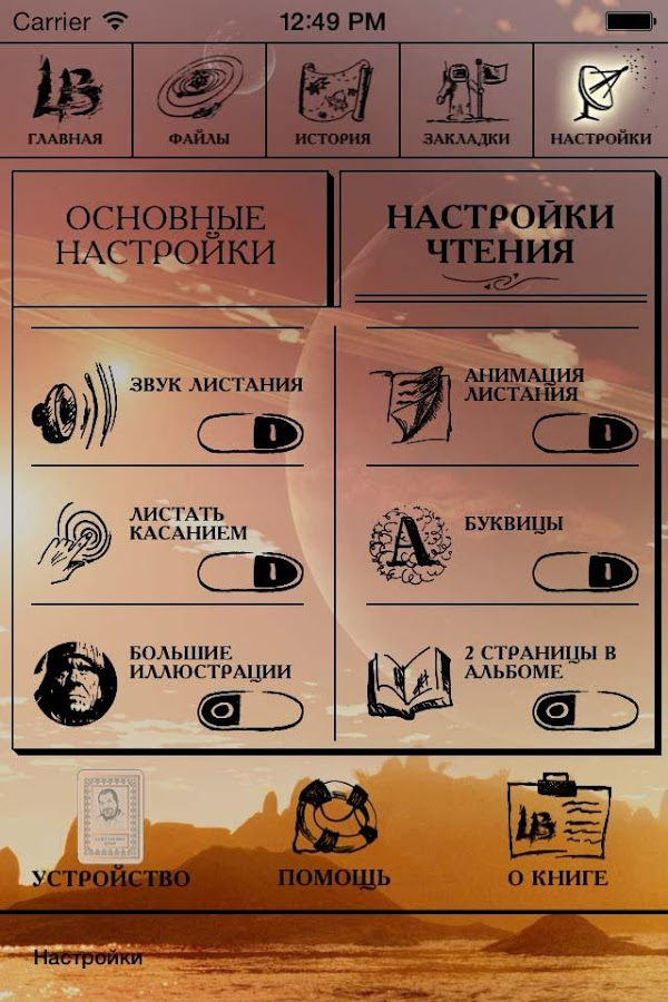 Lukyanenko Book- screenshot