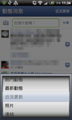 facebook android app-02