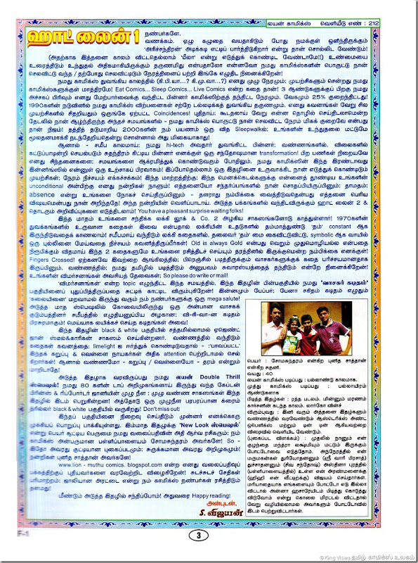 Lion Comics Issue No 212 Dated July 2012 28th Annual Special Issue Lion New Look Special Pge No 003 Editor S.Vijayan's HotLine 01