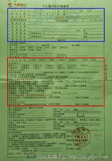 華夏銀行開戶申請書
