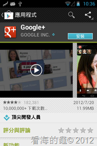 Screenshot_2012-07-25-22-36-15