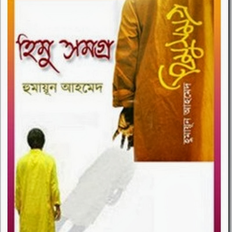Himu Somogro by Humayun Ahmed (24) Collection of PDF Files Download