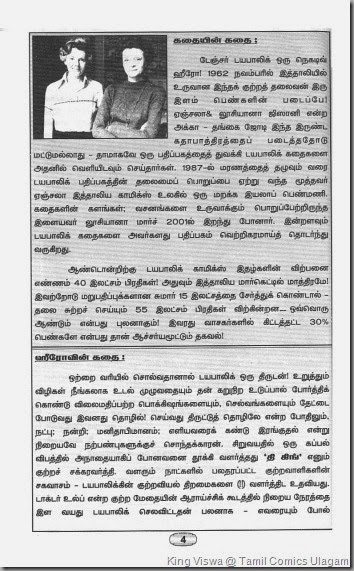 Lion Comics Issue No 219 June 2013 Danger Diabolik Kutr Thiruvizha  Page No 04 Introduction