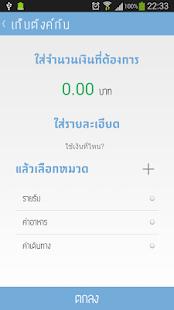 เก็บตังค์กัน (รายรับ-รายจ่าย) screenshot