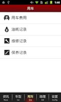 Screenshot of 网易汽车