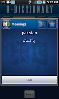 Screenshot of English Urdu Dictionary FREE