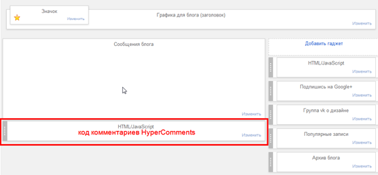 hypercomments расположение комментария