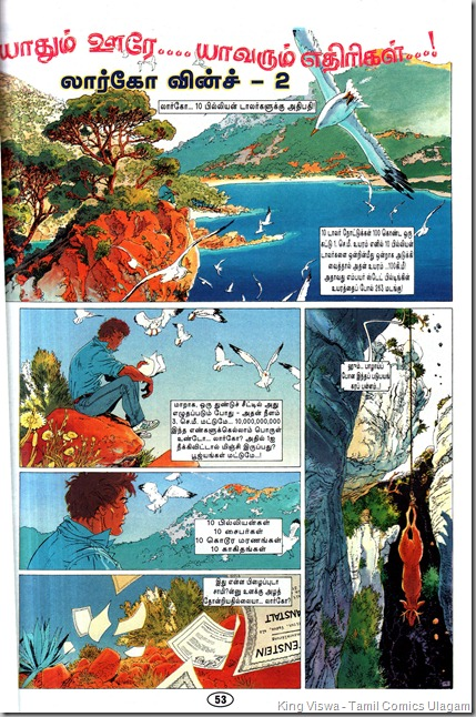 Muthu Comics Surprise Special Issue No 314 Dated May 2012 Van Hamme Phillipe Francq Largo Winch Tamil Version En Peyar Largo Page No 53 2nd Story 1st Page