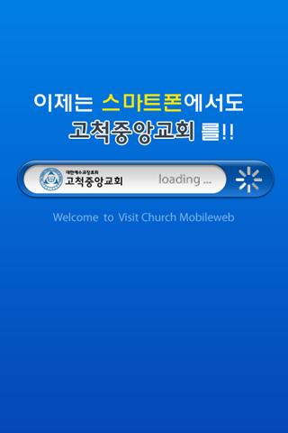 고척중앙교회