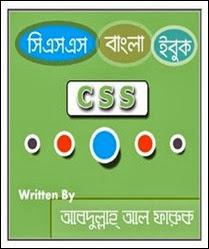 CSS Bengali Ebook