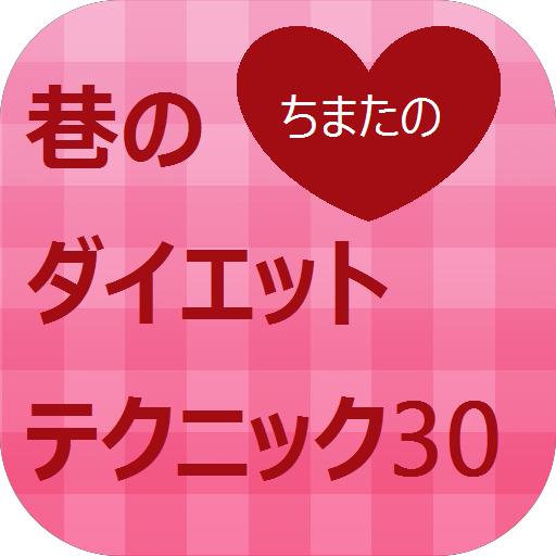 健康の巷のダイエットテクニック30 LOGO-記事Game