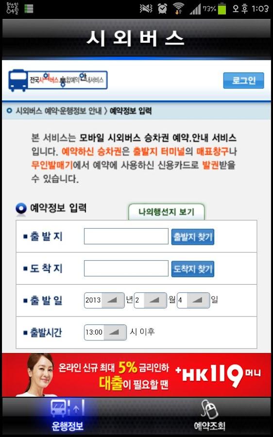 시외버스(전국)- screenshot