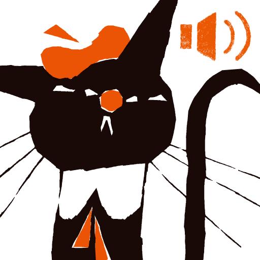 くろねころびんちゃん「ぷんすか」ナレーション付き 漫畫 App LOGO-APP試玩
