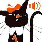 くろねころびんちゃん「ぷんすか」ナレーション付き icon