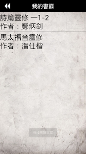 爾道自建 - screenshot thumbnail