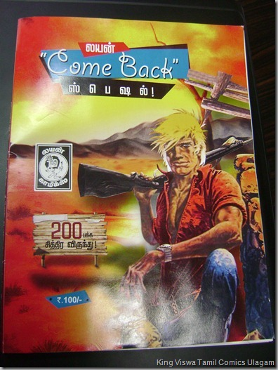Lion Comics Come Back Special Front Cover