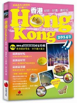 香港自由行行前準備 PART 1-03