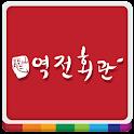 마포 공덕 역전회관