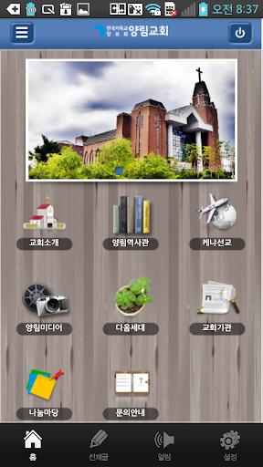 광주양림교회 한국기독교장로회