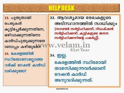 VPV_Ration_Card_Help_Desk-Slide (36).JPG
