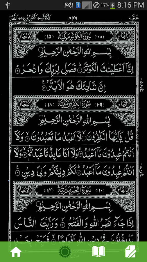 Quran-Kareem-IndoPak-Style 10
