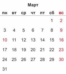 календарь март 2014