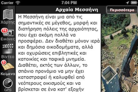 EasyGuideApp Μεσσήνη- screenshot
