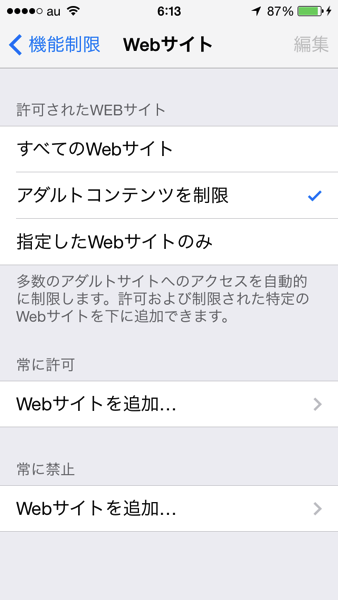 Ios7 filtering setting3