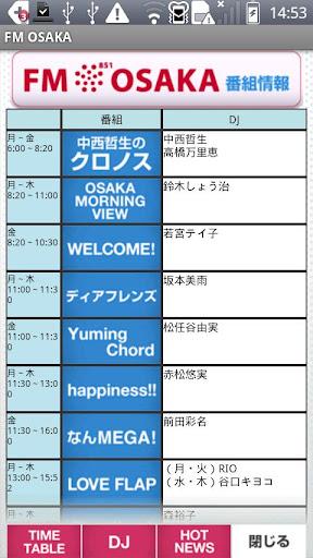 【免費娛樂App】FM OSAKA-APP點子