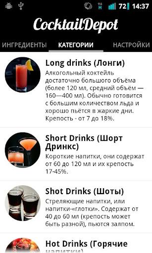 Cocktail Depot