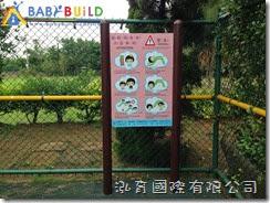 『遊戲場使用注意事項』安全告示牌設立